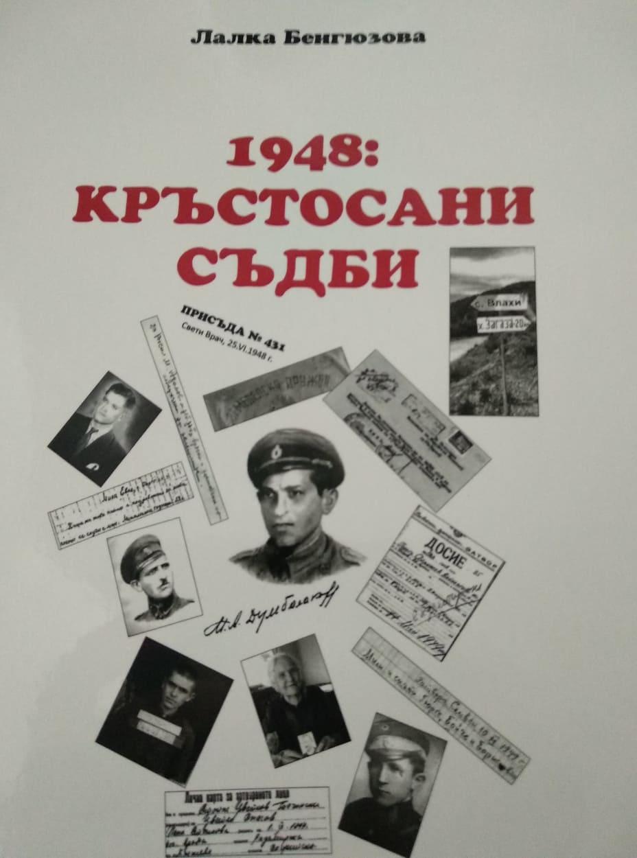 1948: КРЪСТОСАНИ СЪДБИ